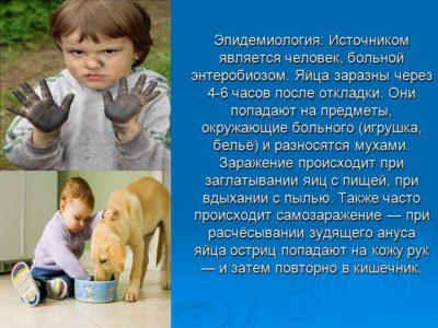 Острицы у детей: симптомы и лечение